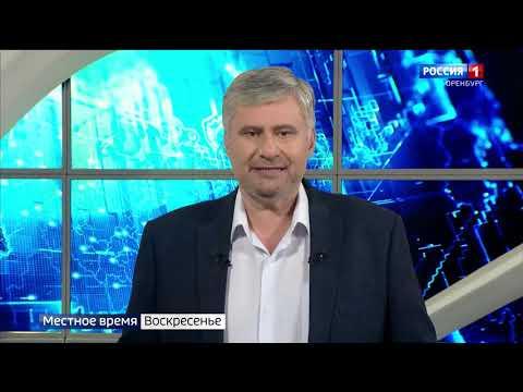 «Вести Оренбуржья. События недели» от 3 мая 2020