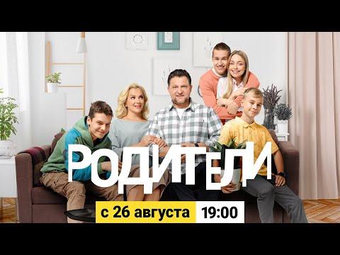 Родители 2 сезон 1 серия