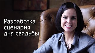 видео Сценарий свадьбы и сценарный план.