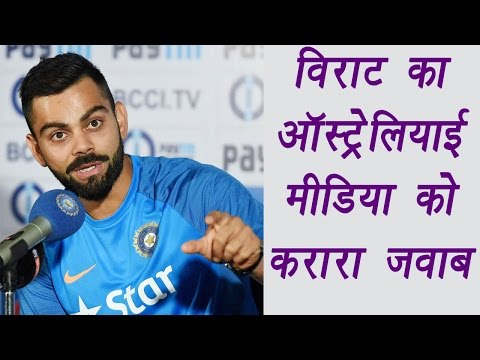 Virat Kohli gives befitting reply to Australian Media, watch video | वनइंडिया हिन्दी