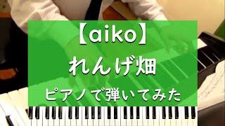 aiko 「れんげ畑」 を ピアノで弾いてみた