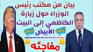 عاجل 🔥من مكتب رئيس مجلس الوزراء ✍️💥 يصدر بيان هام جدا؟؟!!💥💯