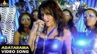 Gharshana Songs | Adatarama Video Song | Venkatesh, Asin | Sri Balaji Video