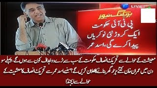 Asad Umar Speech PTI 100 Days Agenda Ceremony – 20th May 2018