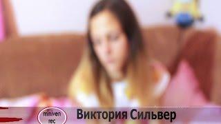 Виктория Сильвер - НА СТИЛЕ