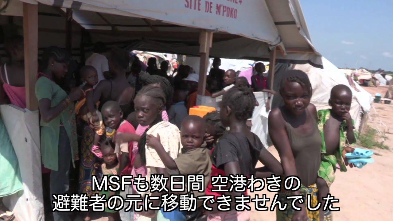 中央アフリカ共和国:首都の混乱...
