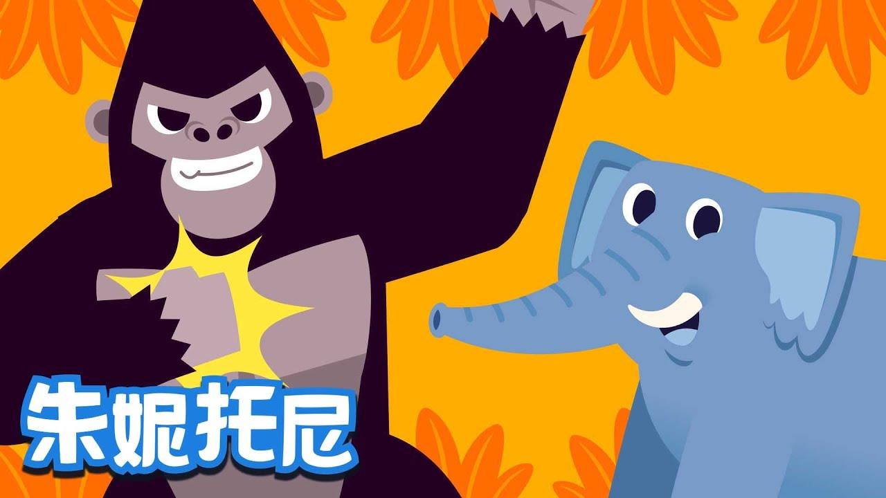 探索丛林 | 动物儿歌 | 开心律动 | Kids Song in Chinese | 儿歌童谣 | 卡通动画 | 朱妮托尼童话音乐剧