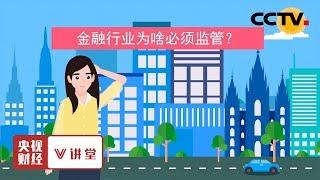 《央视财经V讲堂》 20191222 金融行业为啥必须监管?| CCTV财经