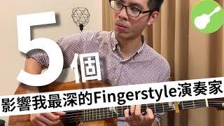 5個影響我最深的Fingerstyle演奏家,以及我從他們身上學到的東西|Wen吉他誌