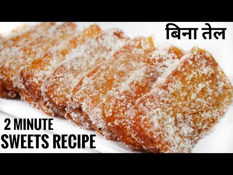 बस 2 मिनट 3 चीज़ें बिना तेल बनाये लाजवाब मिठाई सब पूछें कैसे बनायी Shahi toast Instant Indian sweets