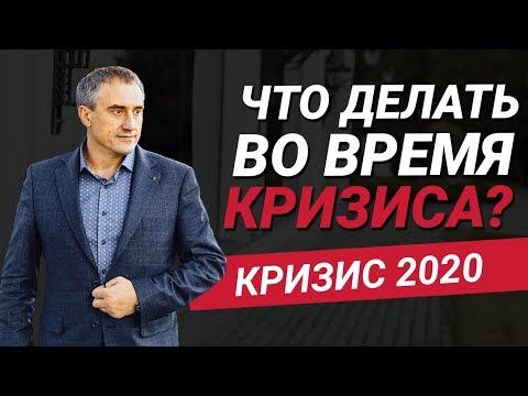 Кризис 2020: Как