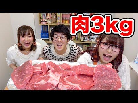 【実験】巨大肉!1万円分の大量のステーキ買って食べてみた!【大量】