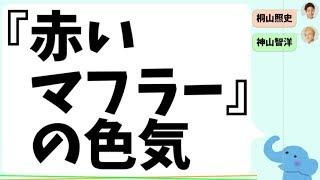 ジャニーズWESTの桐山照史くんと神山智洋くんが、楽曲『赤いマフラー』...