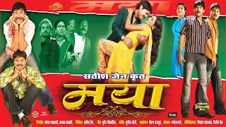 MAYA - FULL MOVIE - Anuj Sharma - Prakash Awasthi - Priti Jain - Superhit Chhattisgarhi Movie