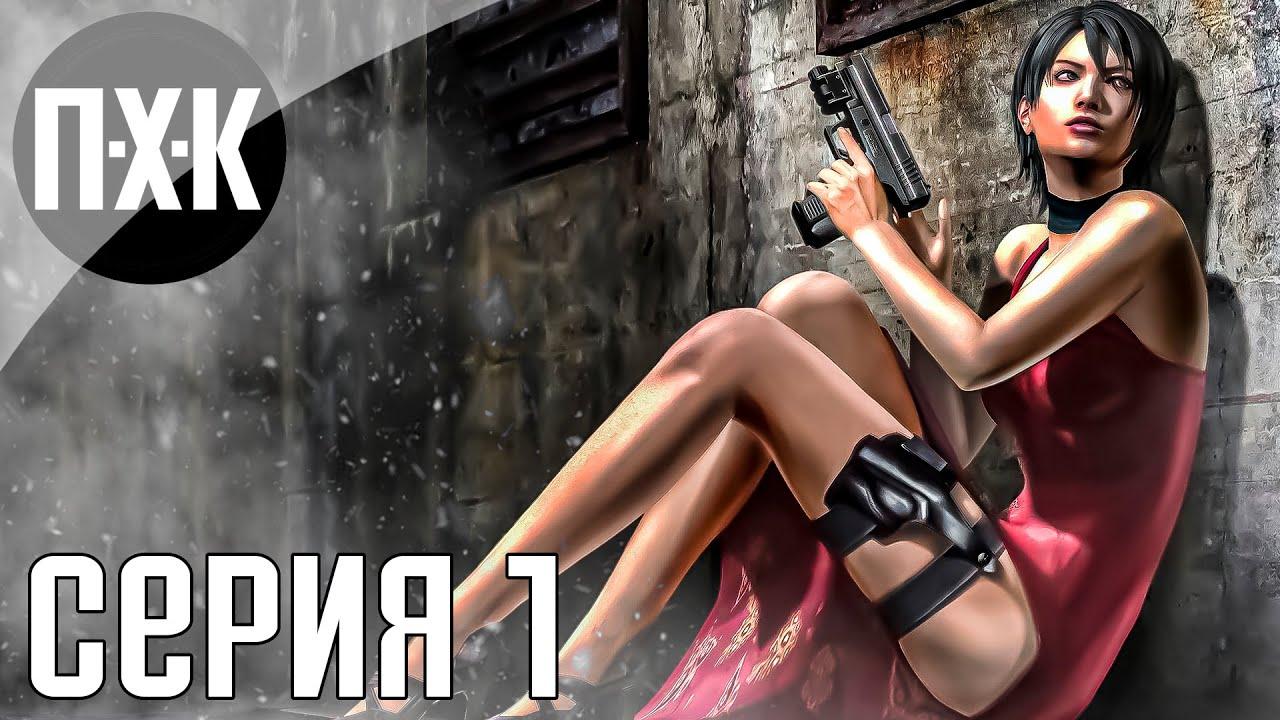 Другие пути. Resident Evil 4: Separate Ways. Прохождение 1.