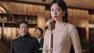 [해어화] 메인 예고편
