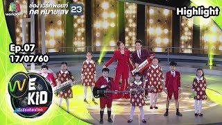 เพลง พรหมลิขิต | โต๋ ศักดิ์สิทธิ์ จียอน ทีมสีแดง | We Kid Thailand เด็กร้องก้องโลก