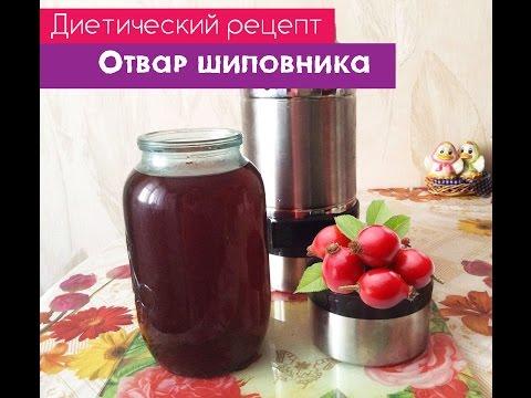Диетический рецепт. ОТВАР ШИПОВНИКА - вкусные витамины!