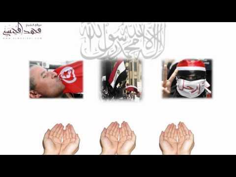 دعاء الشيخ محمد المحيسني للثورات العربية