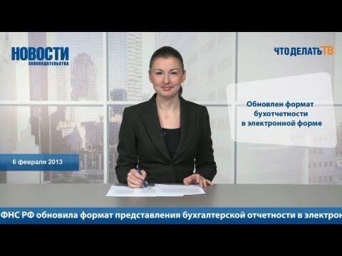 Новости. Изменения в годовой бухгалтерской отчетности