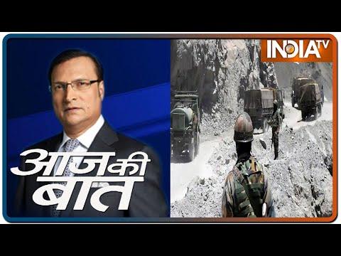 Aaj Ki Baat With Rajat Sharma, 27th May: क्या भारत-चीन में युद्ध जैसे हालात बन गए हैं?