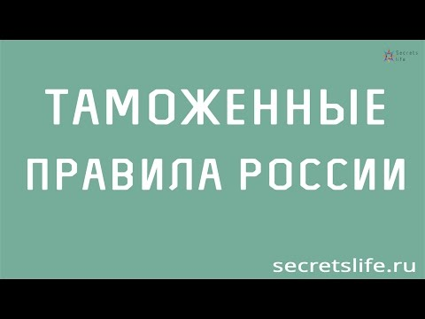 Таможенные правила России. Алкоголь и табак через границу России - secretslife.ru HD