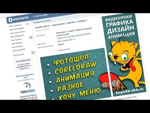 Как сделать красивое меню в контакте? (2014) | Видеоуроки kopirka-ekb.ru
