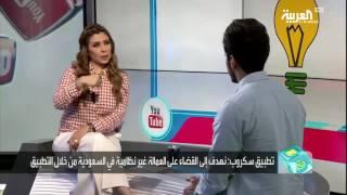 تفاعلكم : على خطى اوبر.. سكروب تطبيق سعودي للحرفيين والفنيين