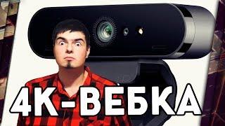 LOGITECH BRIO - ОБЗОР БЕШЕНОЙ 4K-ВЕБКИ