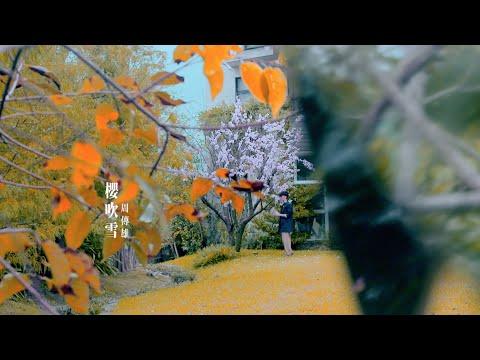 周傳雄《櫻吹雪》Official MV [HD]