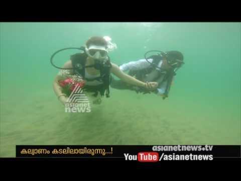 India's first underwater marriage, Kovalam|ആഴക്കടല് കല്ല്യാണക്കാഴ്ചകള് കാണാം