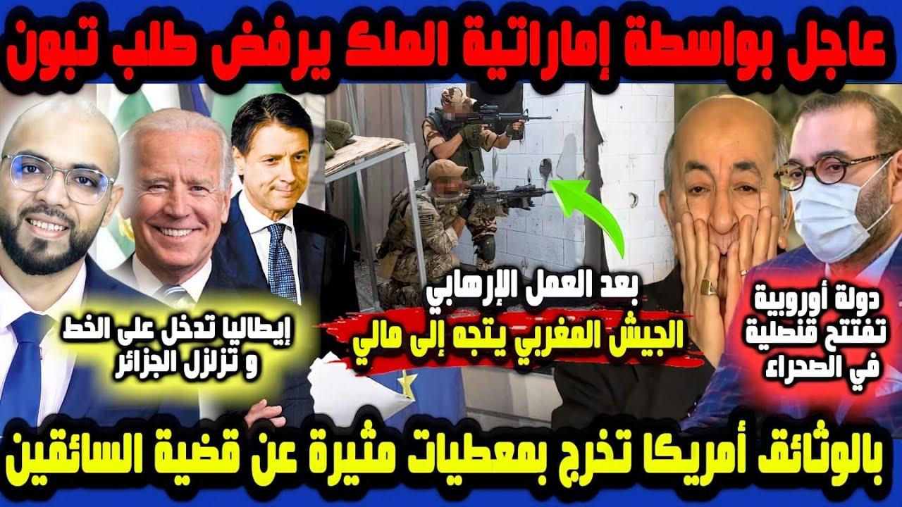 الجيـ ش يصل إلى مالي و الملك يرفـ ـض طلب تبون لعودة العلاقات بواسطة اماراتية و بايدن 9 متورطين دولة