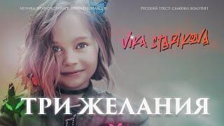 ВИКА СТАРИКОВА - ТРИ ЖЕЛАНИЯ (ТИЗЕР КЛИПА)