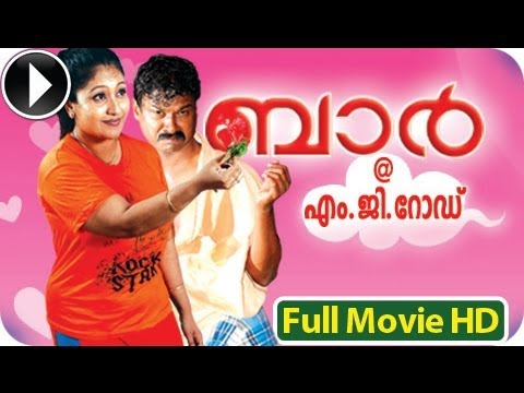 Bar @ M.G.Road || Malayalam Comedy Full Movie 2013 Official [HD]
