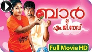 Repeat youtube video Bar @ M.G.Road || Malayalam Comedy Full Movie 2013 Official [HD]