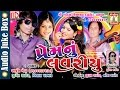Prem Nu Lavariyu | Nonstop Gujarati Love Song 2017 | Audio Jukebox| Jigar Rathod