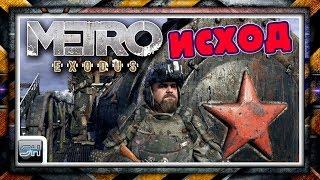 Metro Exodus ☢ Сценарное фиаско! Людоеды! Людоеды, КАРЛ!!!! #3