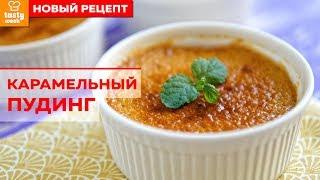 Карамельный пудинг. Рецепт простого молочного десерта