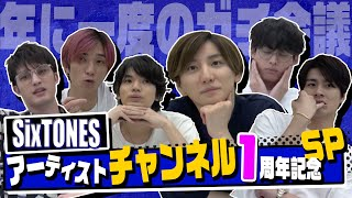 SixTONES - Channel open 1st anniversary -1周年記念で 真剣に会議してみた...。