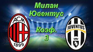 Милан Ювентус Прогноз и Ставки на Футбол 7 07 2020 Италия