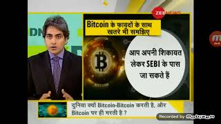 All about Bitcoin   Zee News   DNA Analysis  Sudhir Chaudhary   Cryptocurrency