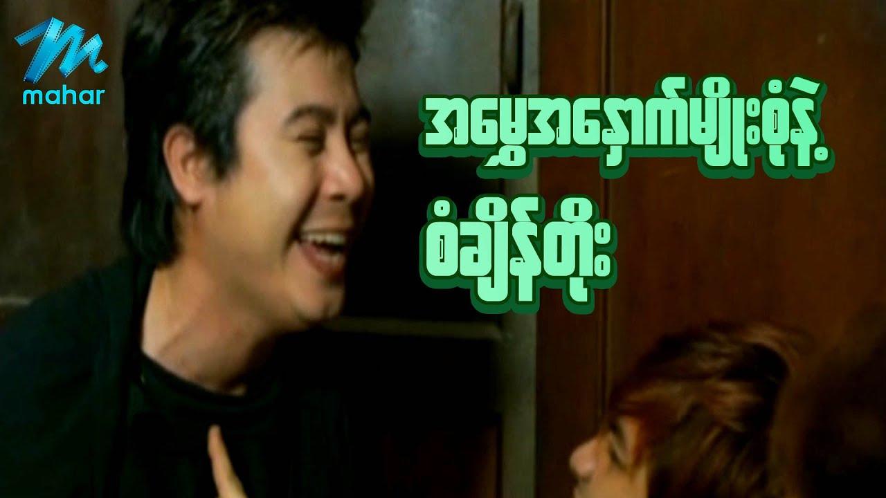 Download ရယ်မောစေသော်ဝ် - အမွှေအနှောက်မျိုစုံနဲ့စံချိန်တိုး - Myanmar Funny Movies ၊ Comedy