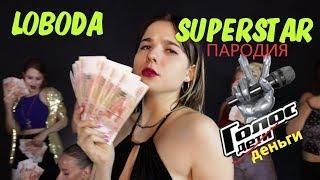 Download LOBODA SUPERSTAR (пародия ) Дочка Алсу/ ГОЛОС ДЕТИ Mp3 and Videos