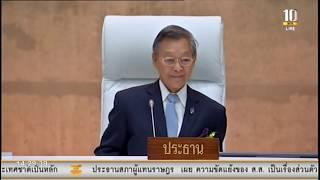 Live: การประชุมสภา  พิจารณาร่างข้อบังคับการประชุมสภาผู้แทนราษฎร 8 สิงหาคม (ช่วงที่2)