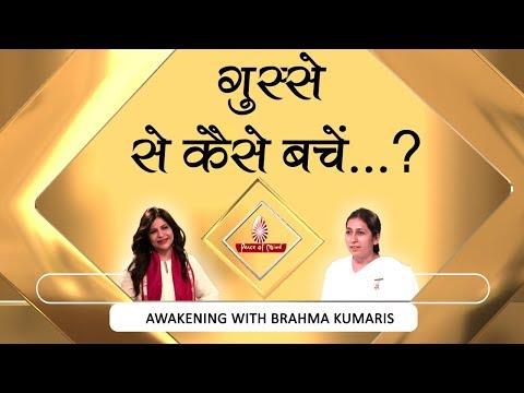 गुस्से से कैसे बचें ? | Awakening With Brahma Kumaris | Ep-02 | BK Shreya & Shazia Ilmi