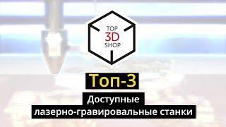 Доступные лазерно-гравировальные станки топ-3. Обзор лучших решений на рынке