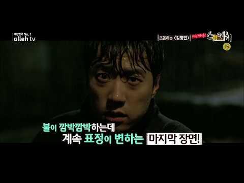 배우 김명민 [올레 tv 스타케치]