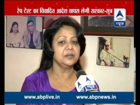 Delhi govt. withdraws circular on two finger rape test