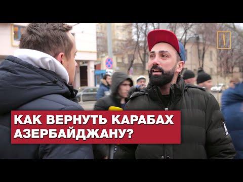Должна ли Армения вернуть Карабах Азербайджану? Мнение москвичей