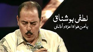 لطفي بوشناق - يامن هواه اعزه وأذلني ( برنامج ياعمري 2001 ) - Yehia Gan